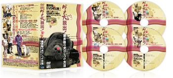 犬のしつけ藤井03.png